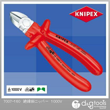【送料無料】クニペックス 絶縁斜ニッパー1000V 7007-160