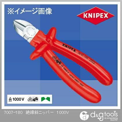 【送料無料】クニペックス 絶縁斜ニッパー1000V 7007-180