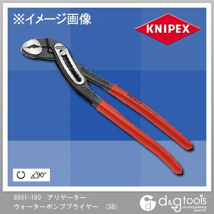 クニペックス KNIPEXウォーターポンププライヤーアリゲーター180mm 8801-180