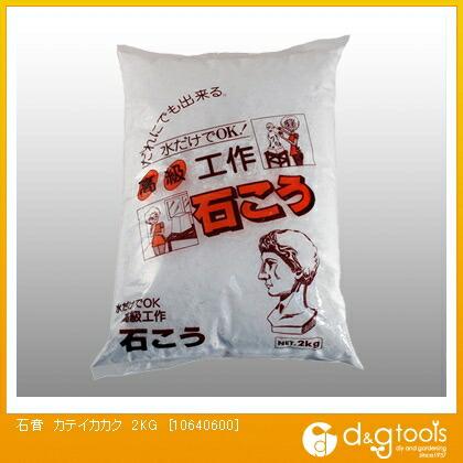 高級工作石こう(石膏)  2kg 10640600