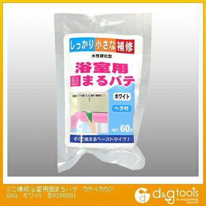 ミニ補修浴室用固まるパテ ホワイト 60g 5928800