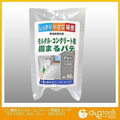 ミニ補修モルタル・コンクリート用固まるパテ グレー 60g 5928700