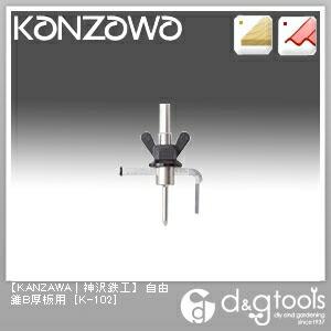 自由錐厚板用B型   K-102