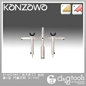 自由錐O型円盤切用   K-160