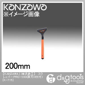 スクレィパーPRO-200(厚刃3枚付)スクレーパーPRO-200   K-715