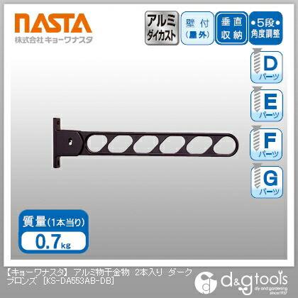 【送料無料】ナスタ アルミ物干金物 ダークブロンズ KS-DA553AB-DB 2本