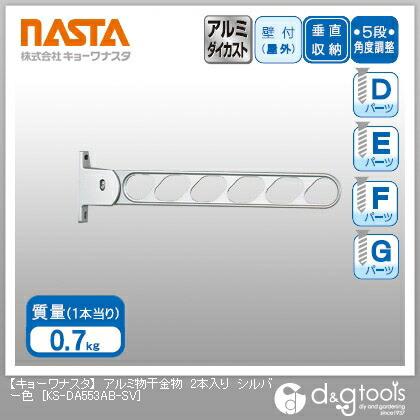 【送料無料】ナスタ アルミ物干金物 シルバー KS-DA553AB-SV 2本