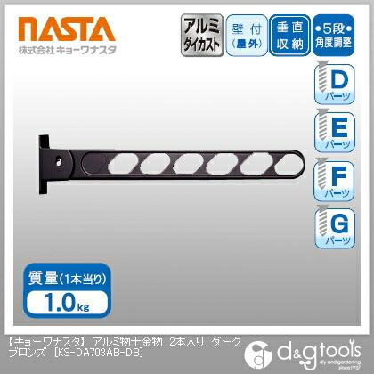【送料無料】ナスタ アルミ物干金物 ダークブロンズ KS-DA703AB-DB 2本
