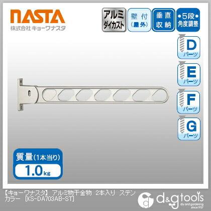 【送料無料】ナスタ アルミ物干金物 ステンカラー KS-DA703AB-ST 2本