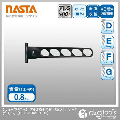 【送料無料】ナスタ アルミ物干金物 ダークブロンズ KS-DA500ABN-DB 2本