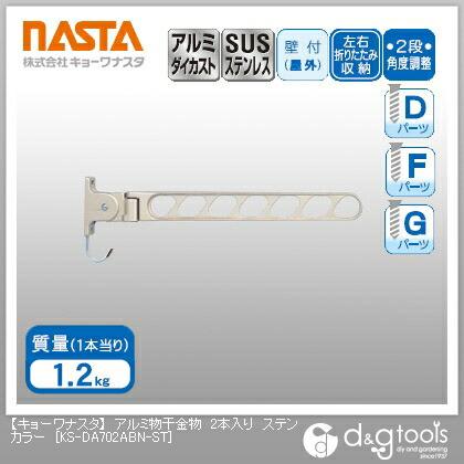 【送料無料】ナスタ アルミ物干金物 ステンカラー KS-DA702ABN-ST 2本