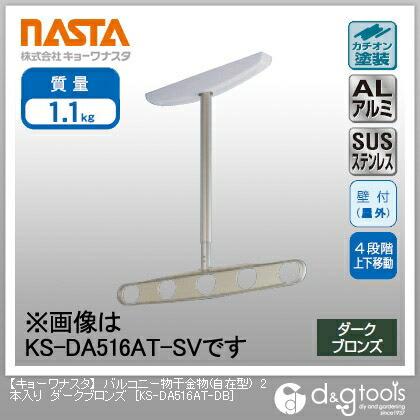ナスタ バルコニー物干金物(自在型) ダークブロンズ KS-DA516AT-DB 2本