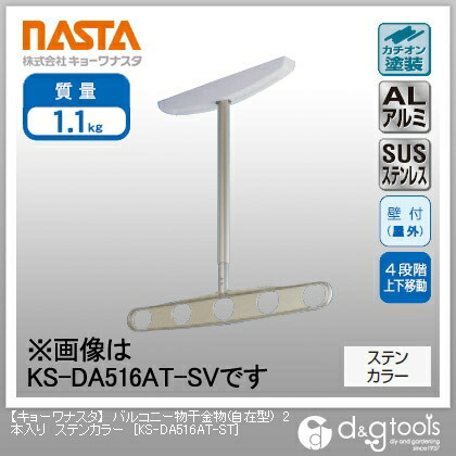 ナスタ バルコニー物干金物(自在型) ステンカラー KS-DA516AT-ST 2本