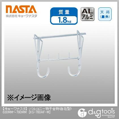ナスタ バルコニー物干金物(自在型) 630MM~780MM KS-780AF-M 1本