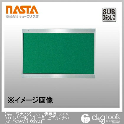 ステン掲示板レザー貼上下カマチ50 グレー 550×800 KS-EX362SH-5580A