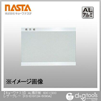 AL掲示板 レザーグレー 600×900 KS-EX912A-6090A