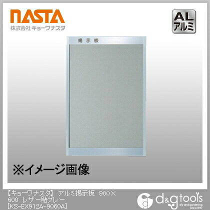 アルミ掲示板 レザー貼グレー 900×600 KS-EX912A-9060A