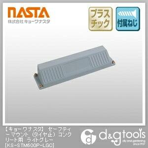 セーフティーマウント(タイヤ止)コンクリート用 ライトグレー  KS-STM600P-LGC