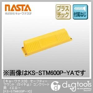 セーフティーマウント(タイヤ止)コンクリート用 イエロー  KS-STM600P-YC