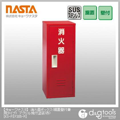 消火器ボックス(据置壁付兼用タイプ)アクリル焼付塗装 赤  KS-FEF305-R