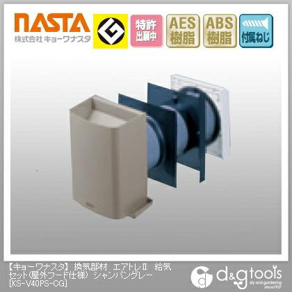 ナスタ 換気部材エアトレII給気セット(屋外フード仕様) シャンパングレー KS-V40PS-CG