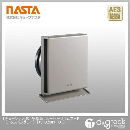 ナスタ 樹脂製スーパースリムフード シャンパングレー KS-8820PH-CG