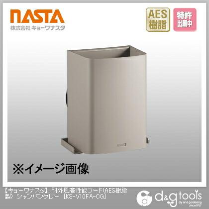 ナスタ 耐外風高性能フード(AES樹脂製) シャンパングレー KS-V10FA-CG