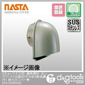 換気部材ロングフード100型(ガラリ+#16防虫網付)防火ダンパー無   KS-8805SH