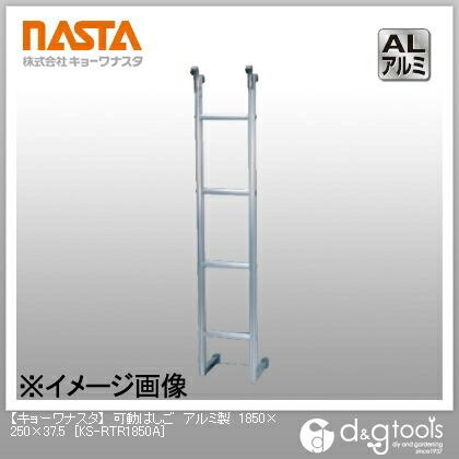可動はしごアルミ製  1850×250×37.5 KS-RTR1850A