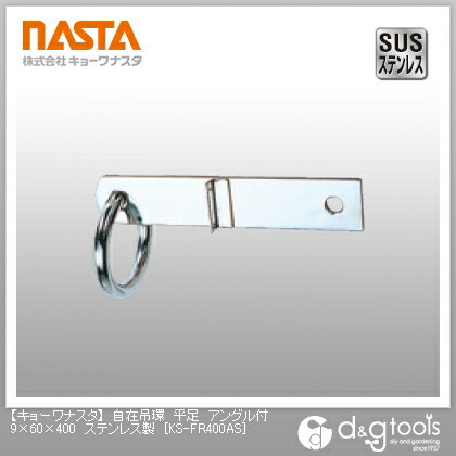 【送料無料】ナスタ 自在吊環平足アングル付ステンレス製 9×60×400 KS-FR400AS