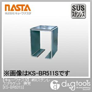 #50ステンレスブラケット横受   KS-BR531S