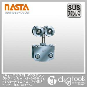 【送料無料】ナスタ #50ステンレスドアハンガーKS-DH54NSとKS-AP50ASエプロンとの組み合わせ   KS-DH54AS  ドアハンガーレール