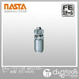 #4ガイドローラー鉄製   KS-4NGR