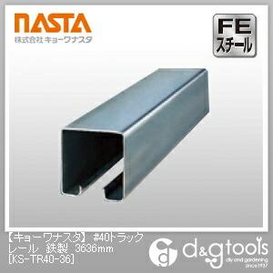 #40トラックレール鉄製  3636mm KS-TR40-36