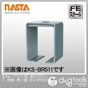 #50ブラケット鉄製横二連   KS-BR532