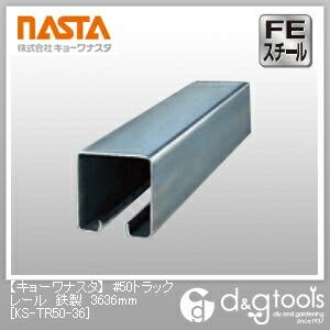 #50トラックレール鉄製  3636mm KS-TR50-36