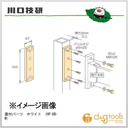 川口技研 面付パーツ ホワイト HP-8B-W