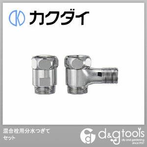 カクダイ(KAKUDAI) 混合栓用分水つぎてセット 0107