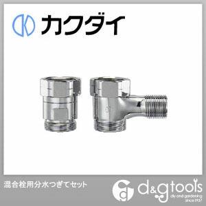 カクダイ(KAKUDAI) 混合栓用分水つぎてセット 0107T