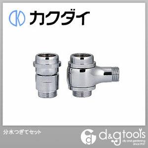 カクダイ(KAKUDAI) 分水つぎてセット 012-503
