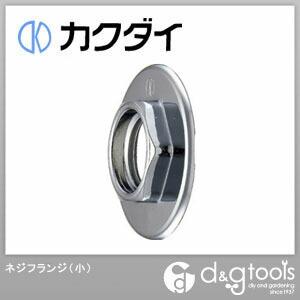カクダイ(KAKUDAI) ネジフランジ(小) 0141