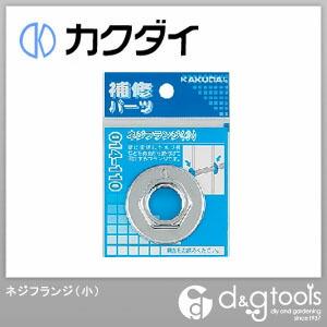 カクダイ(KAKUDAI) ネジフランジ(小) 014-110