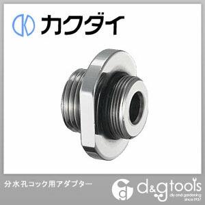 カクダイ(KAKUDAI) 分水孔コック用アダプター 016-801