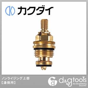 ノンライジング上部(湯側用)   0171L