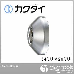 カクダイ(KAKUDAI) カバーザガネ 54ミリ×20ミリ 0177-54×20