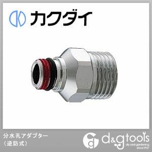 カクダイ(KAKUDAI) 分水孔アダプター(逆防式) 019-001