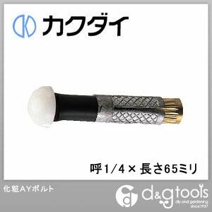 カクダイ(KAKUDAI) 化粧AYボルト 呼1/4×長さ65ミリ 0221-1/4×65