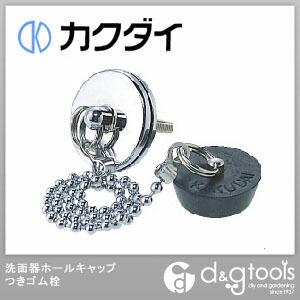 カクダイ(KAKUDAI) 洗面器ホールキャップつきゴム栓 0241