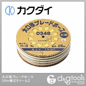 カクダイ(KAKUDAI) 大口径ブレードホース クリーム 25m巻 0348C
