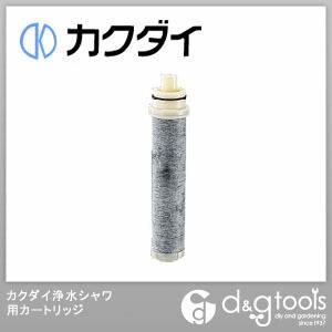 カクダイ(KAKUDAI) 浄水シャワ用カートリッジ 0356